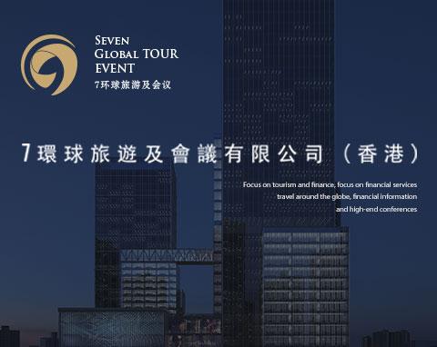 7环球旅游及会议有限公司