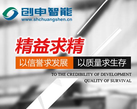 上海云统创申智能科技有限公司
