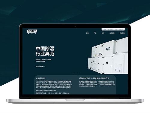 上海荷迪思湿度控制设备有限公司