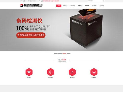 杭州速恩科技有限公司