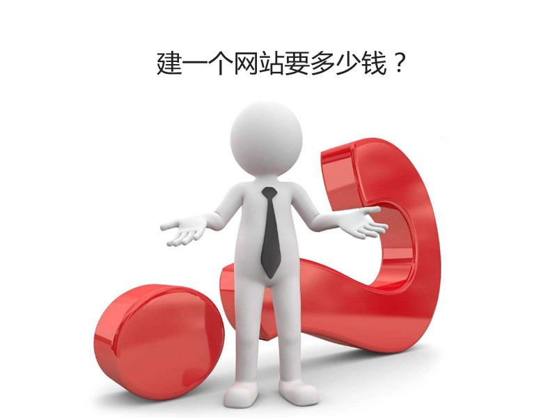 建立网站需要多少钱?穹拓上海网站建设公司为你分析