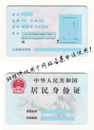 个人身份证正反面拍照或彩色扫描