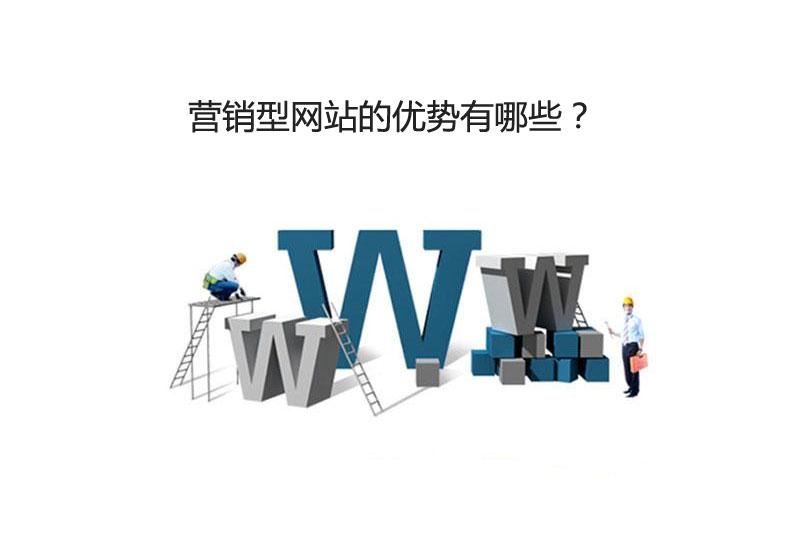 穹拓【上海网站建设公司】营销型网站的优势有哪些?