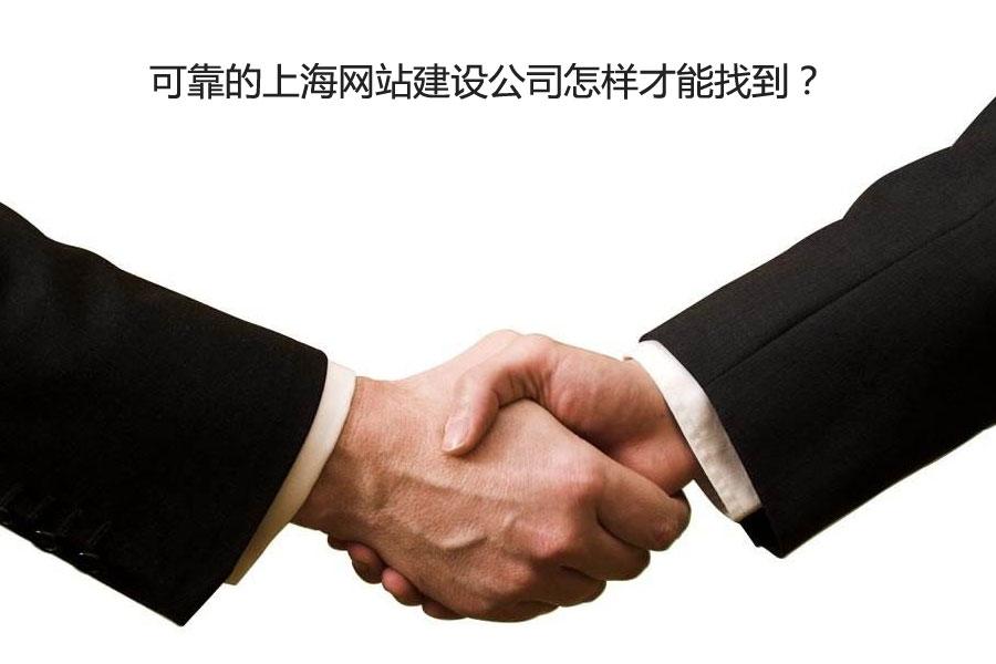 穹拓可靠的上海网站建设公司怎样才能找到?上海网站建设的价格是多少?