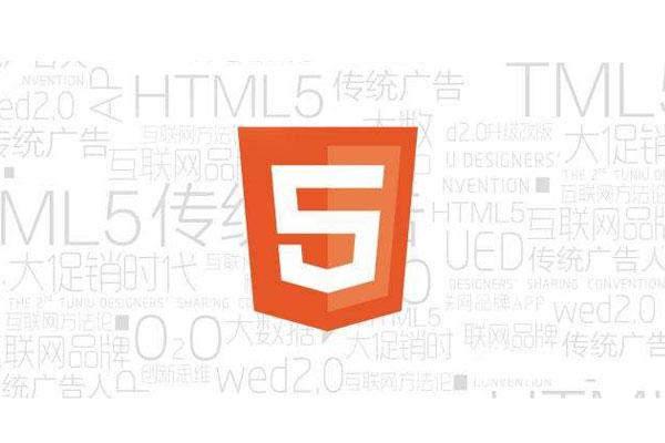 H5网站页面是什么以及h5网站制作需要多少钱