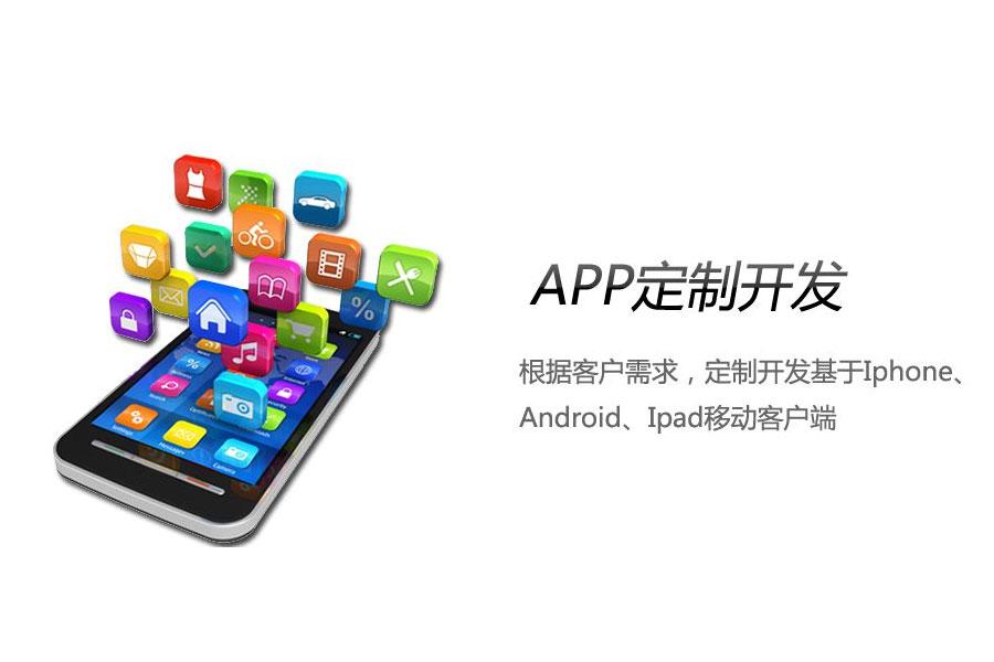 上海app开发的公司哪家好