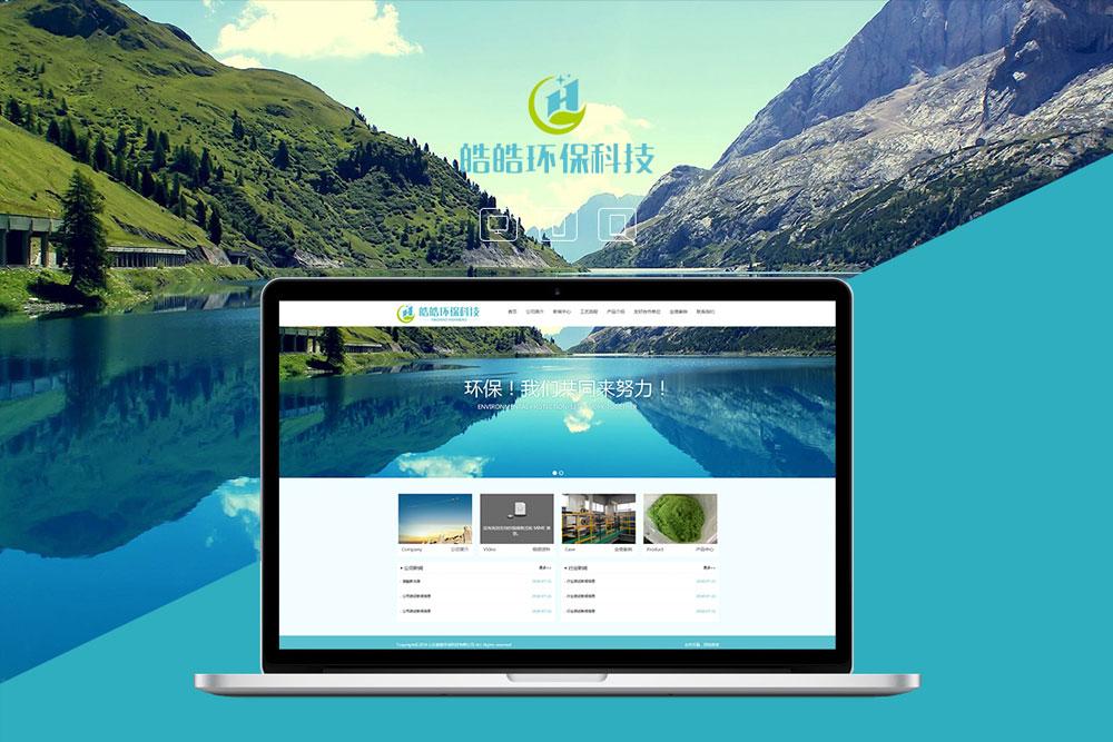 环保企业应该怎样创建网站