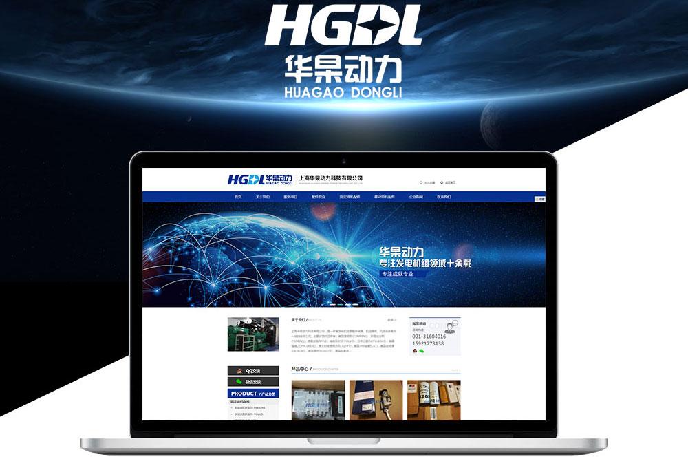 上海网站建设有哪几种形式