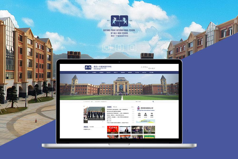学校网站建设要注意哪些方面
