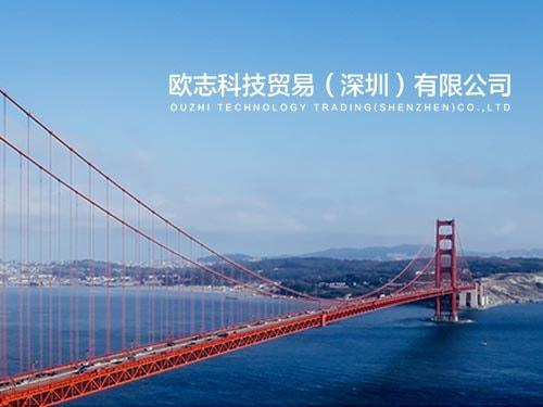 欧志科技贸易(深圳)有限公司