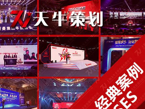 上海天牛文化传媒有限公司