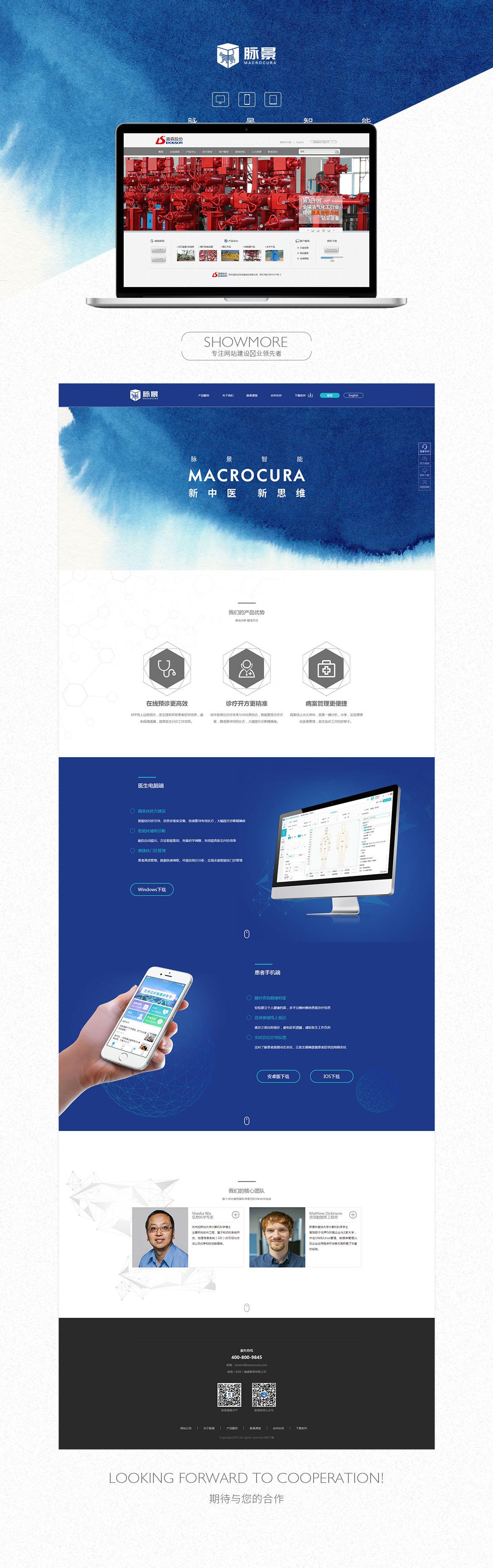 脉景(杭州)健康管理有限公司