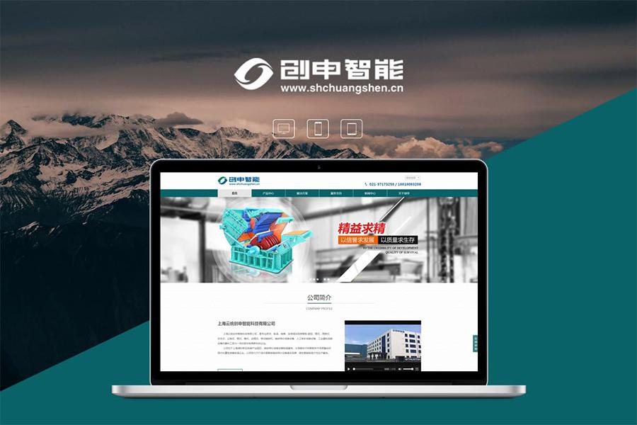 上海的代运营网站建设公司是什么