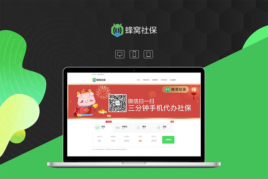 上海网站建设公司说的响应式网站布局是什么意思?