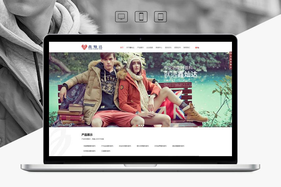 上海外贸网站设计服装行业的价格是多少钱?