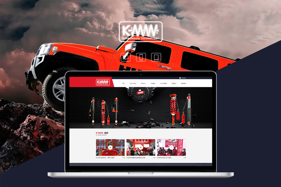 上海汽车网站制作公司哪家好?