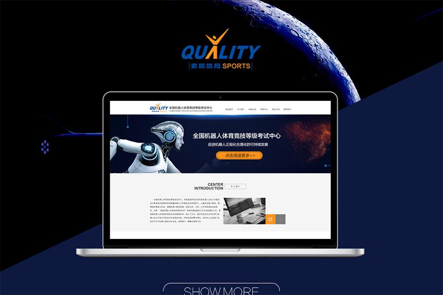 上海动态网站建设公司哪家好?