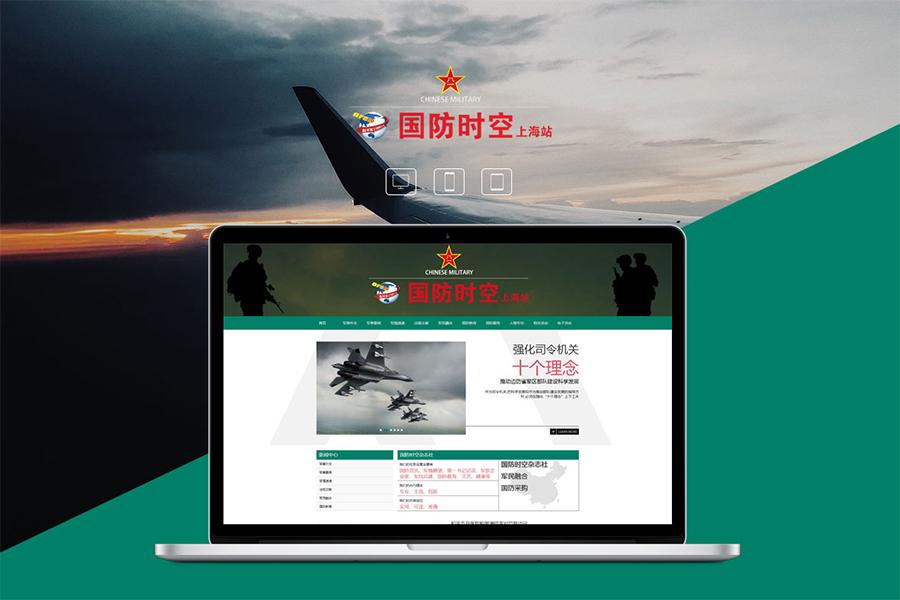 上海网站设计制作的流程是什么?