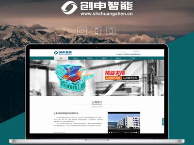 和大家说说上海企业网站制作价格