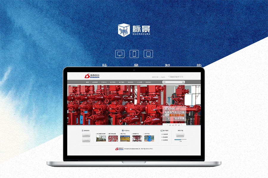 上海企业网站建设多少钱?
