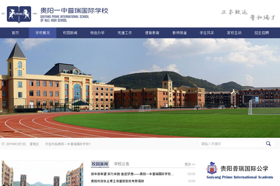 上海学校网站建设公司哪家好呢?