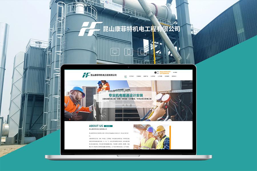 上海化工网站建设公司哪家好?