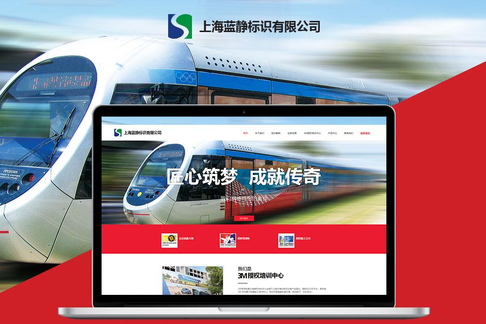做定制的上海网站建设公司哪家好?