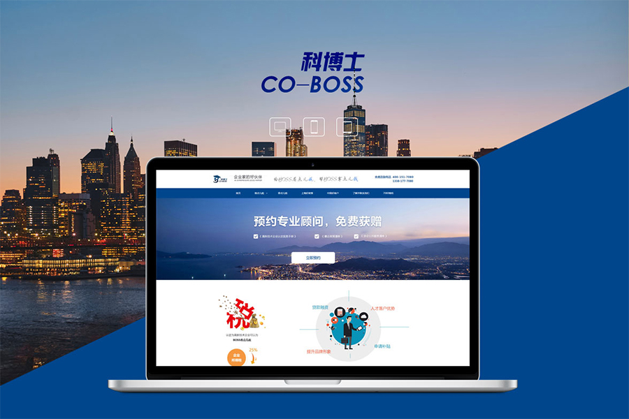 上海企业网站制作公司哪家好?