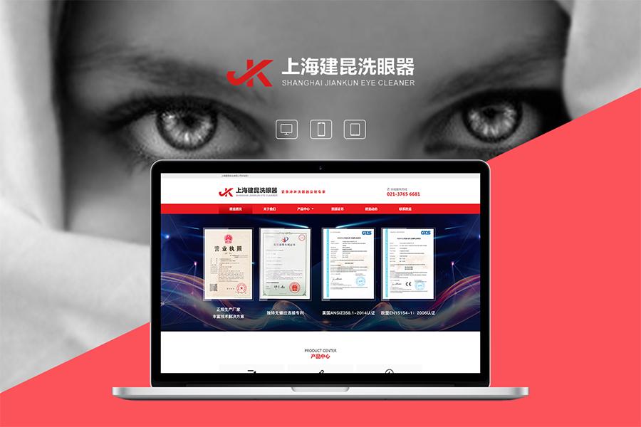 上海网站建设网页制作公司哪家好?