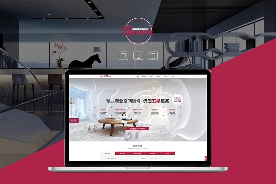 上海响应式网站建设费用是多少钱?