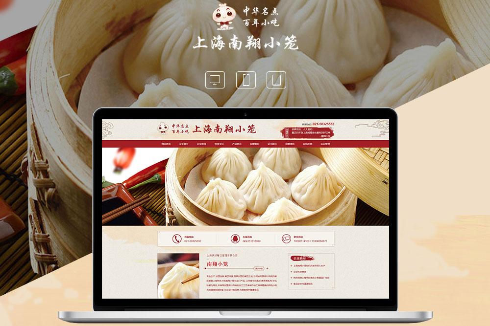 上海企业网站设计哪家公司好?