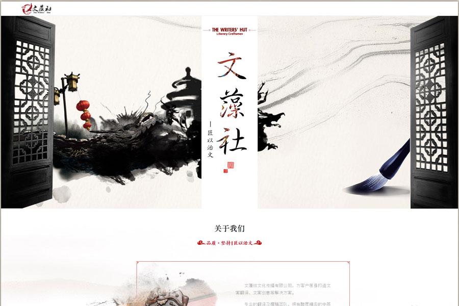 上海建设公司网站的流程由哪些?
