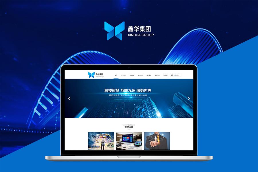 上海网站建设的价格大概是多少?