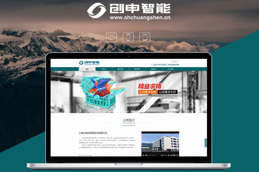 上海企业网站设计制作需要注意什么?
